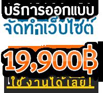 บริการออกแบบ จัดทำเว็บไซต์ ราคาเริ่มต้นที่ 19,900 บาท ใช้งานได้เลย!