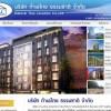 ส่งมอบเว็บไซต์ www.ntlc.co.th ให้แก่บริษัท ทำเลไทย ธรรมชาติ จำกัด