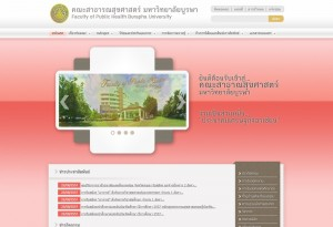 ผลงานเว็บไซต์ คณะสาธารณสุขศาสตร์ มหาวิทยาลัยบูรพา