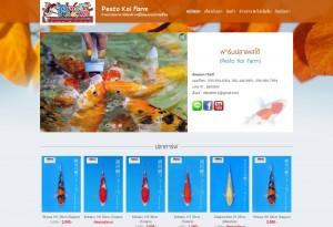 ผลงานเว็บไซต์ ฟาร์มปลาเพสโต้ (Pesto Koi Farm)
