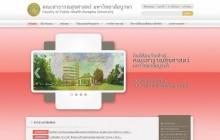 ส่งมอบเว็บไซต์ www.phbuu.com ให้แก่คณะสาธารณะสุขฯ มหาวิทยาลัยบูรพา