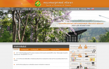 ส่งมอบเว็บไซต์ให้กับ คณะเศรษฐศาสตร์ ศรีราชา มหาวิทยาลัยเกษตรศาสตร์ วิทยาเขตศรีราชา