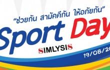 Simlysis จัดกิจกรรมกีฬาสีภายใน ประจำปี 2559