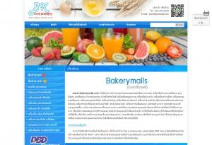 ผลงานเว็บไซต์ ร้านเบเกอรี่มอลล์ (Bakerymalls)