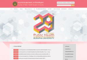 ผลงานเว็บไซต์ คณะสาธารณสุขศาสตร์ มหาวิทยาลัยบูรพา (ปรับปรุงเว็บใหม่)