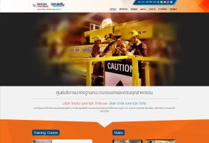 ผลงานเว็บไซต์ TOTAL MECHANIC COMPANY LIMITED (เว็บจองอบรม)